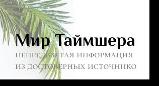 Мир Таймшера